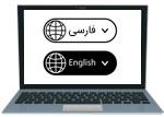 فارسی کردن اعداد ورد
