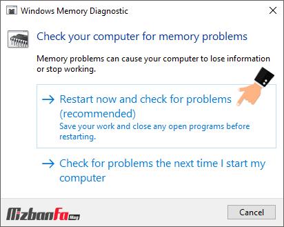 تست حافظه کامپیوتر