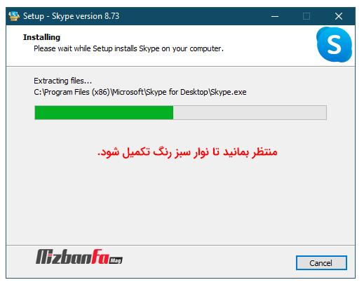نصب اسکایپ روی کامپیوتر