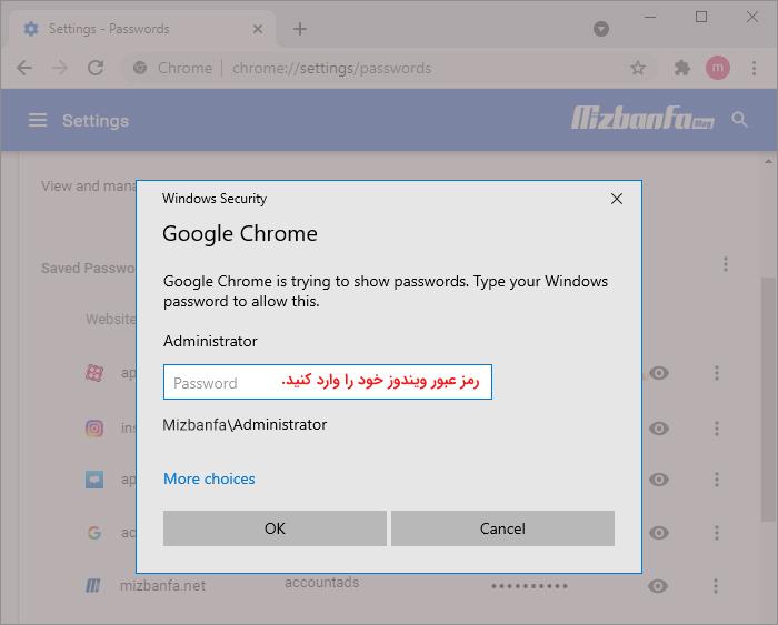 چگونه نام کاربری و رمز عبور خود را در مرورگر ذخیره کنم