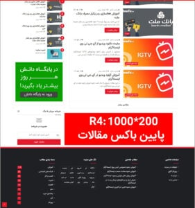 تبلیغ سایت با قیمت ارزان