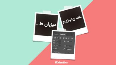 حل مشکل چپ به راست نوشتن متن فارسی در فتوشاپ