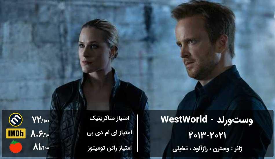بهترین سریال های دنیا