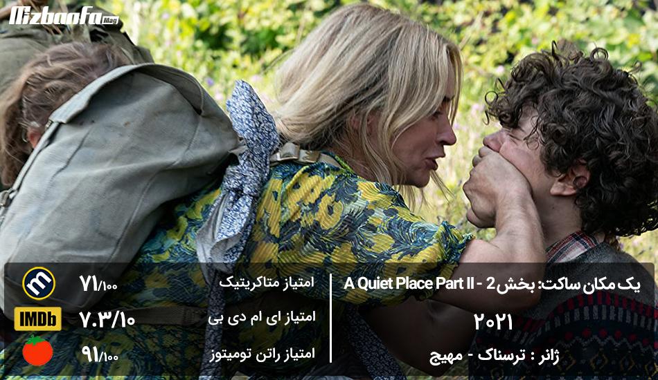 بهترین فیلم های 2021 دوبله فارسی