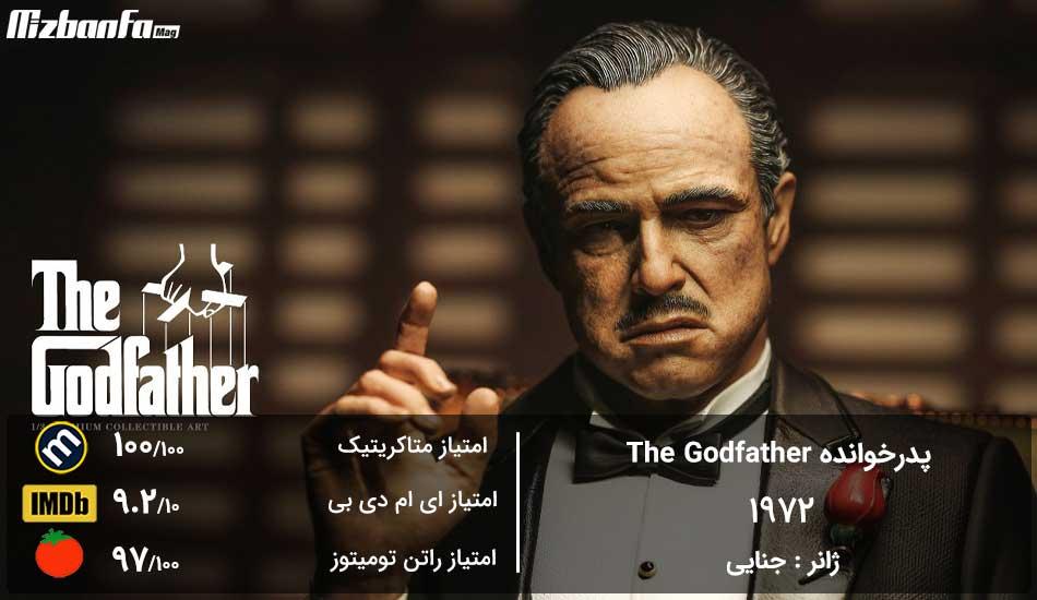 فیلم پدرخوانده