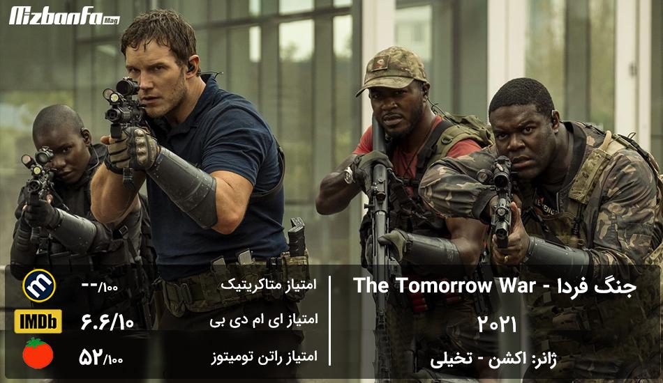 جدیدترین فیلم ها