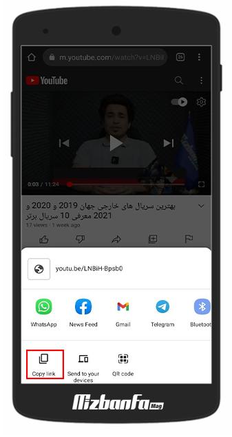 روش دانلود از یوتیوب در اندروید