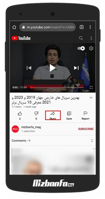 دانلود فیلم از یوتیوب اندروید