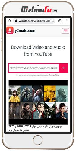 لینک مستقیم دانلود فیلم از یوتیوب در گوشی ios