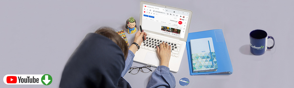 دانلود کلیپ از یوتیوب با کامپیوتر