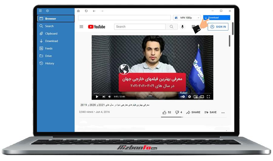 نرم افزار دانلود از یوتیوب با کامپیوتر