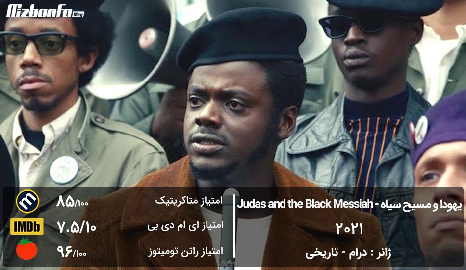 بهترین فیلم خارجی 2021