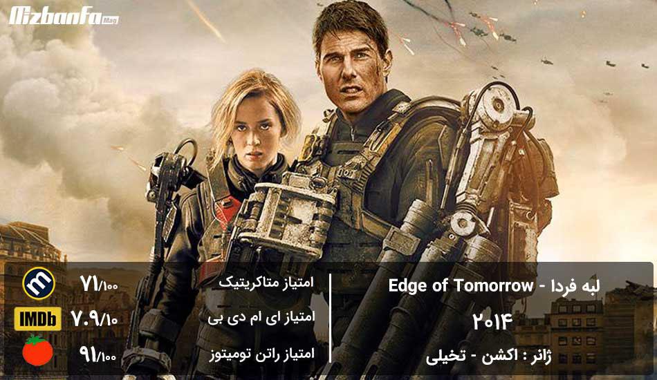 فیلم اکشن خارجی لبه فردا