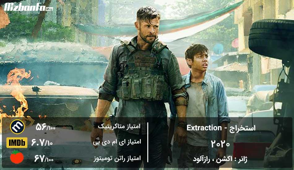 فیلم اکشن استخراج