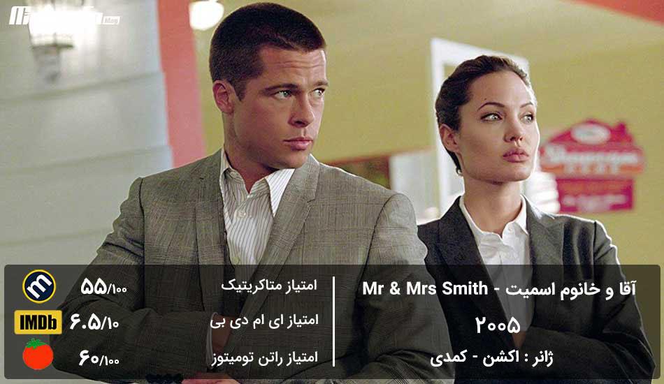 فیلم سینمایی اکشن آقا و خانم اسمیت
