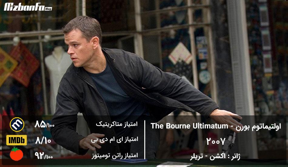 فیلم اکشن برتر اولتیماتوم بورن