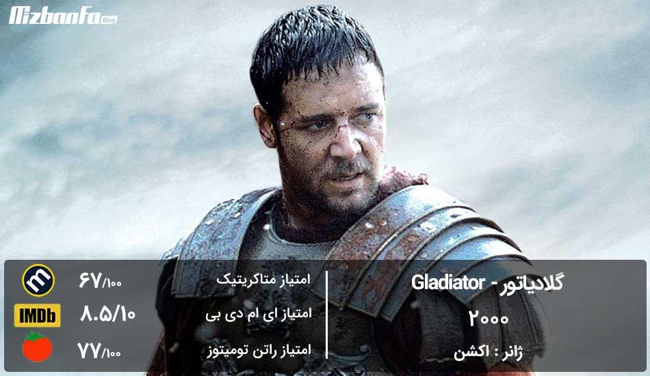گلادیاتور یکی از برترنی فیلم های اکشن دنیا