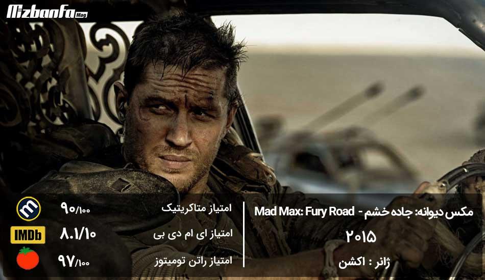 مکش دیوانه یکی از فیلم های برتر اکشن دنیا